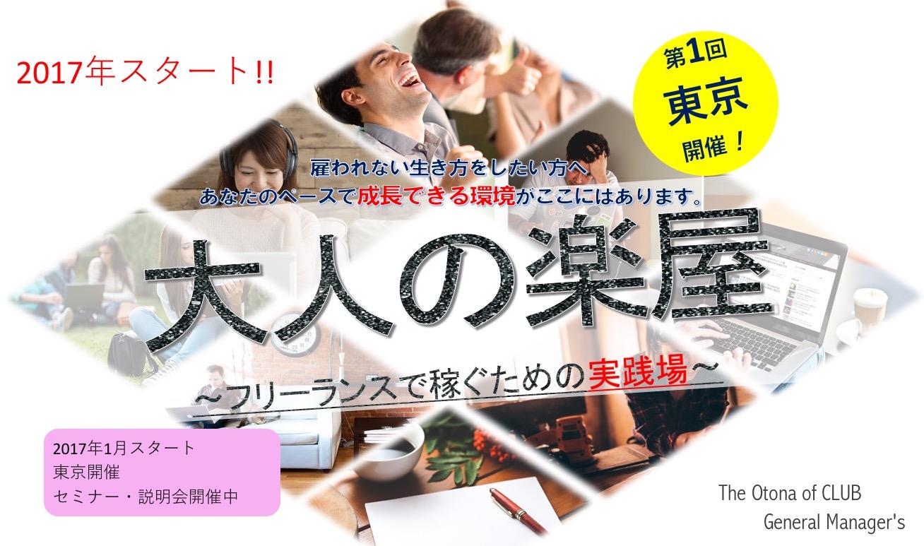 【第1回】1/29(日)『大人の楽屋』セミナー・説明会を開催!