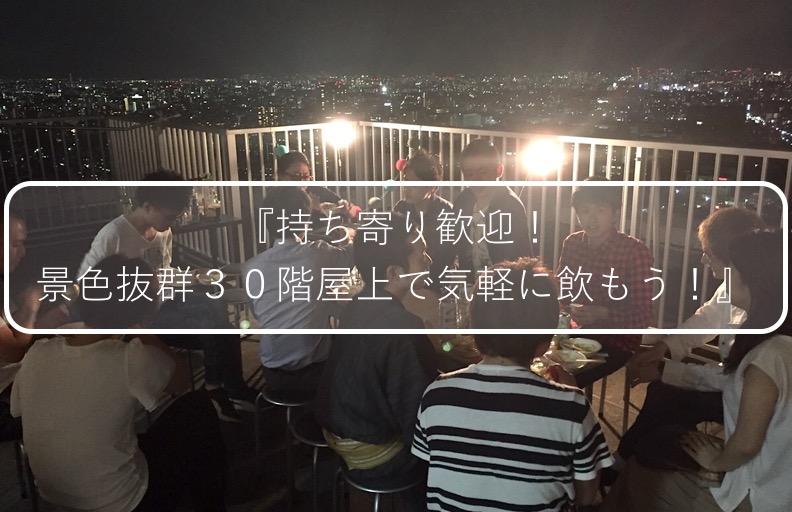 5/13(土)持ち寄り歓迎!最上階30階のバルコニーにて食べ&飲みの交流(終了)