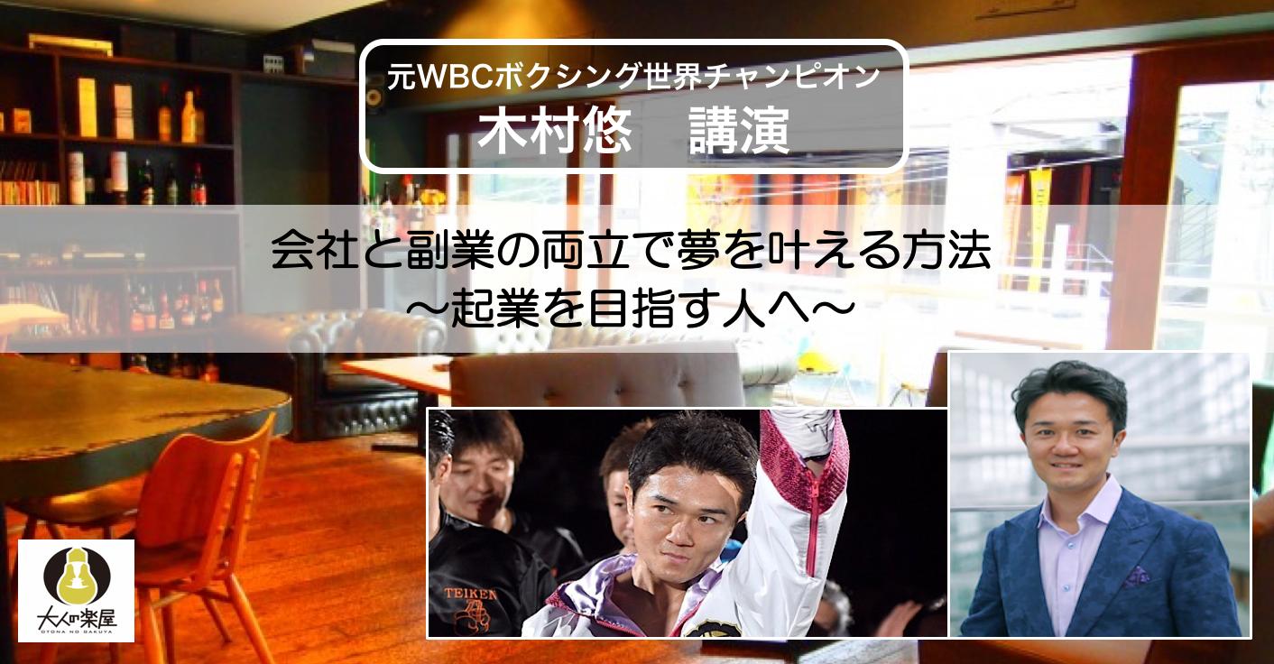 【第5回勉強会】12/2(土)元WBCボクシング世界チャンピオン 木村悠 講演(終了)