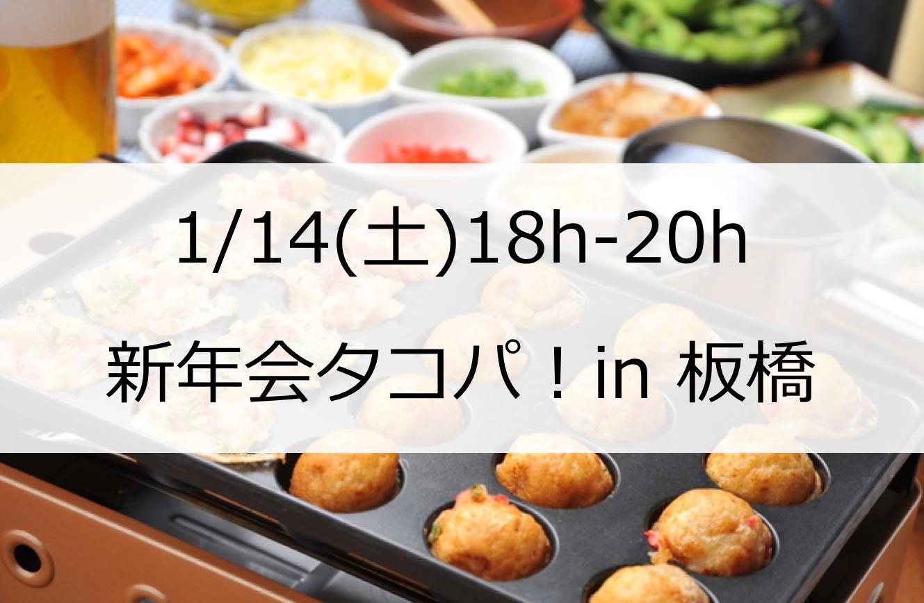 1/14(日)新年会タコパのご案内(終了)