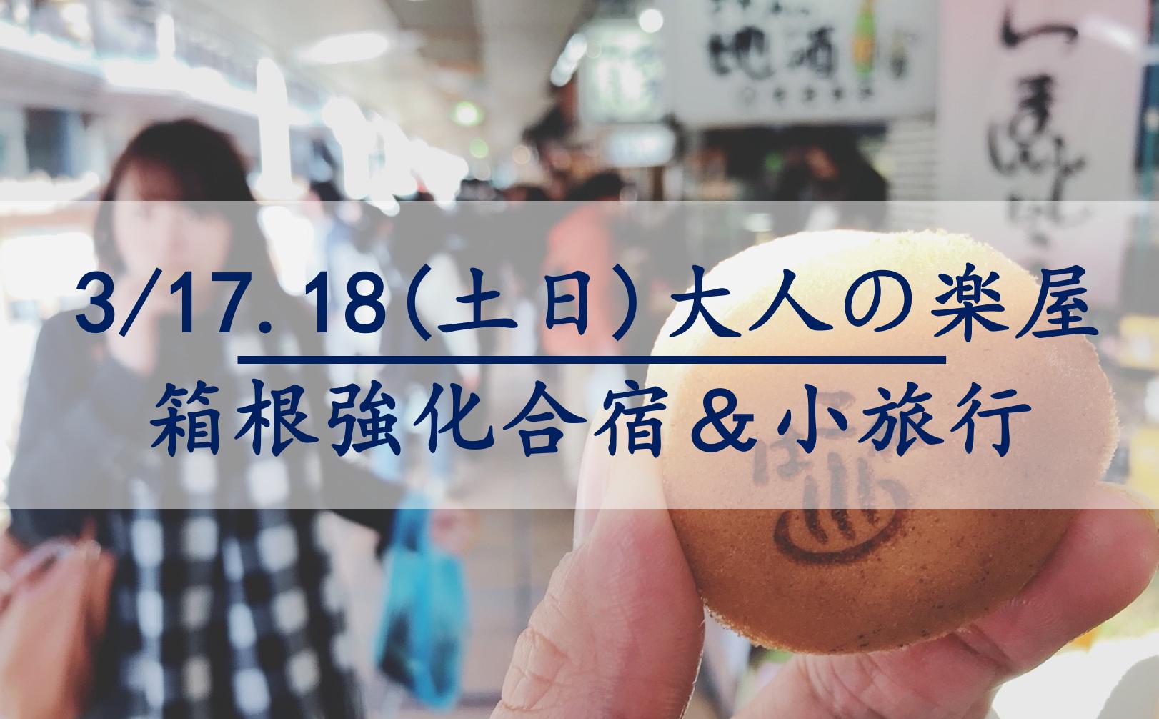 3/17.18(土日)箱根強化合宿&小旅行に行ってきました!