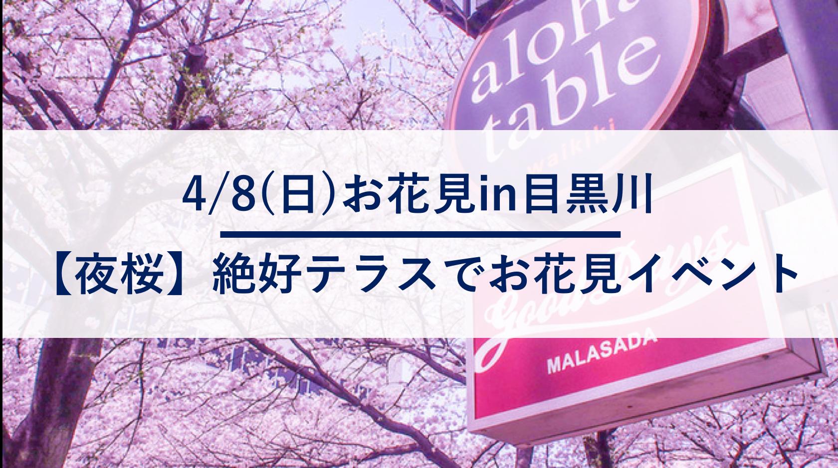 4/8(日)目黒川沿い素敵テラスお花見イベントのご案内(終了)