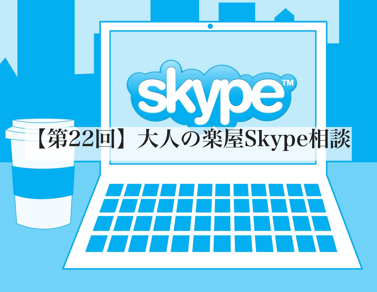 【第22回】Skype相談