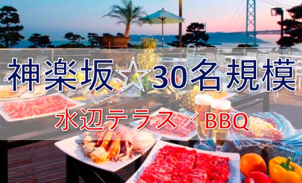 【神楽坂BBQ】30名規模☆水辺のテラスで一味違う本格イタリアンスタイルBBQを開催(終了)