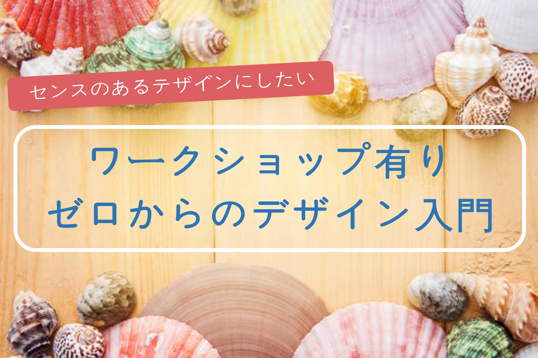 【第10回勉強会】6/10(日)体験型ゼロからのデザイン入門!デザインはロジック!?(終了)