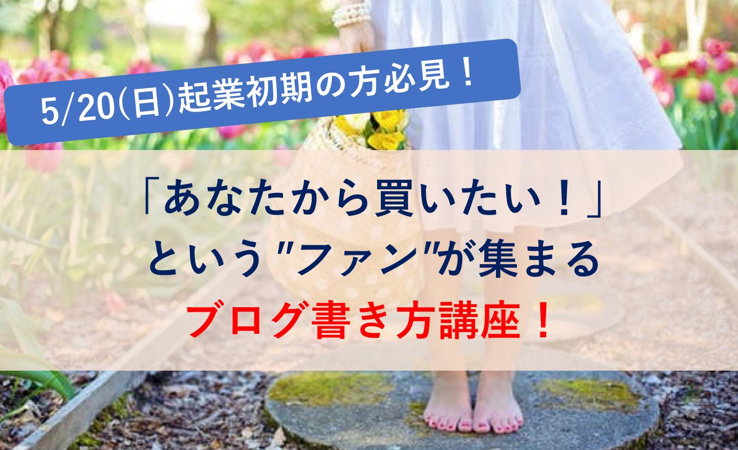 【第9回勉強会】5/20(日)起業初期の方必見!「あなたから買いたい!」というファンが集まるブログ書き方講座!(終了)