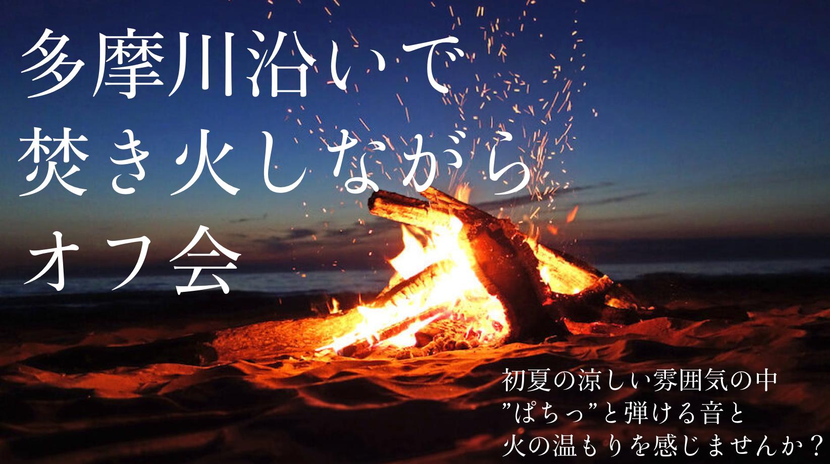 7/22(日)古民家カフェで作業会&多摩川沿いで焚き火しながらオフ会しませんか!?