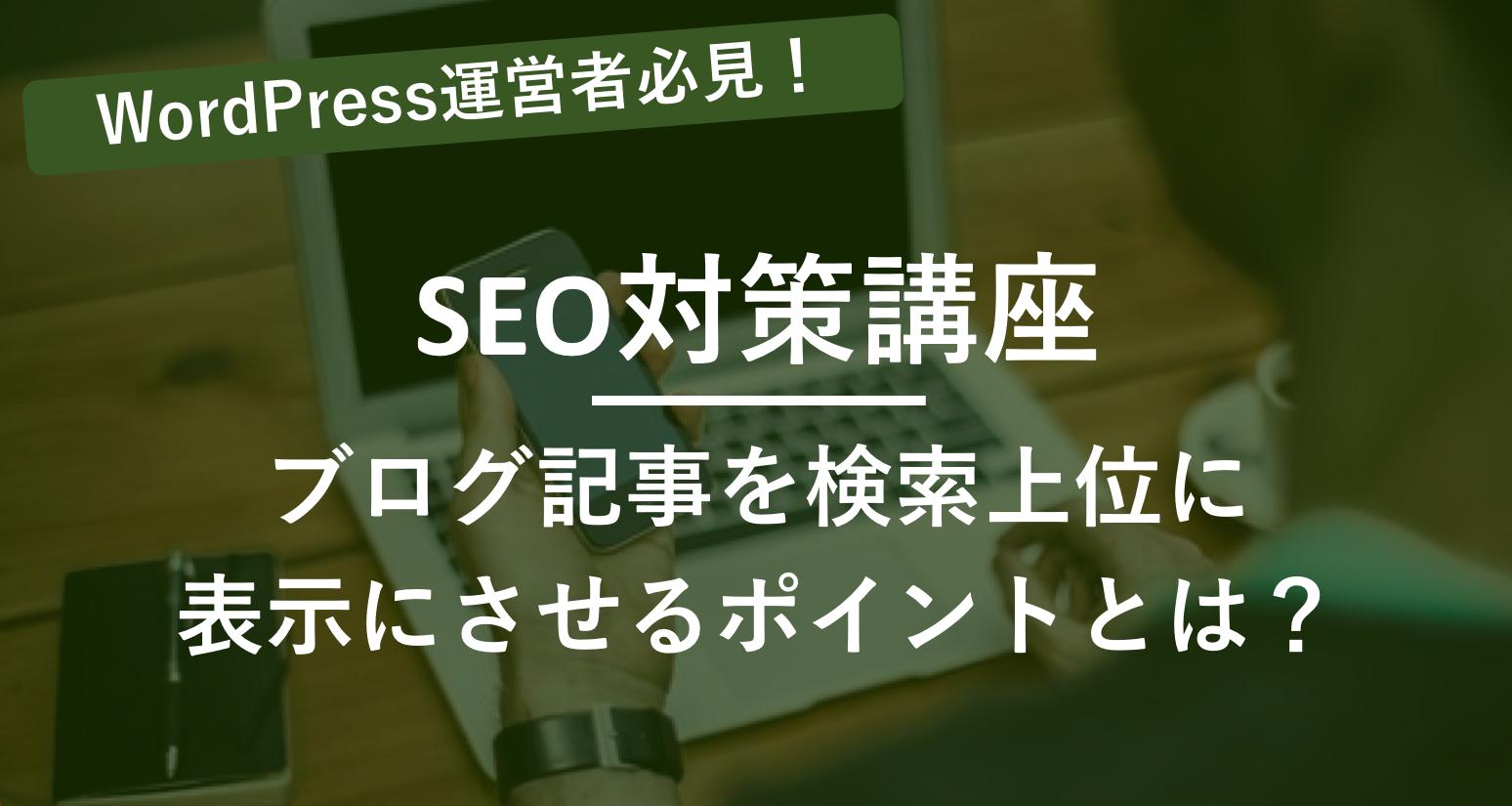【第11回勉強会】7/1(日)WordPressでSEO対策講座!ブログ記事を検索上位に表示にさせるポイントとは?