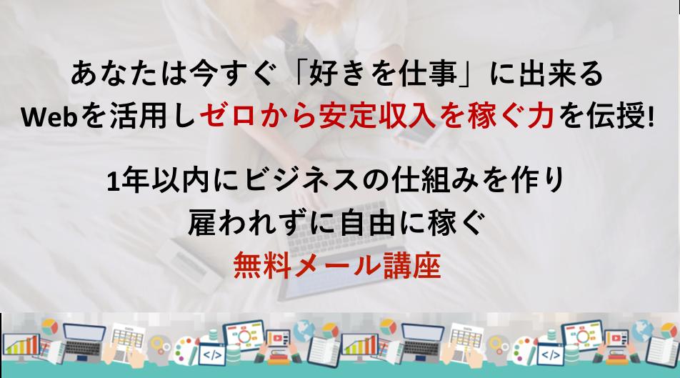 【フリーランス養成】無料メール講座