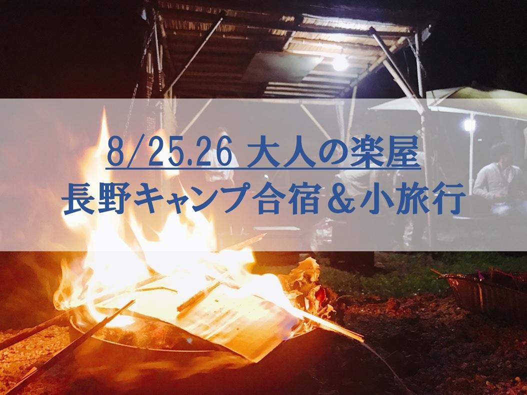 8/25,26(土日)長野キャンプ合宿&小旅行に行ってきました!