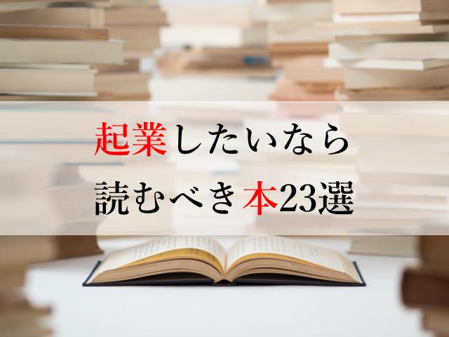 【厳選】起業したいなら絶対読め!アイデアなどのおすすめ本23選