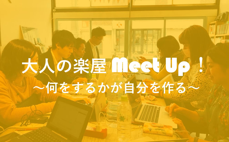 【第1回】大人の楽屋 MeetUp!日本酒の独自ブランドを立ち上げた平野さんがご登壇!