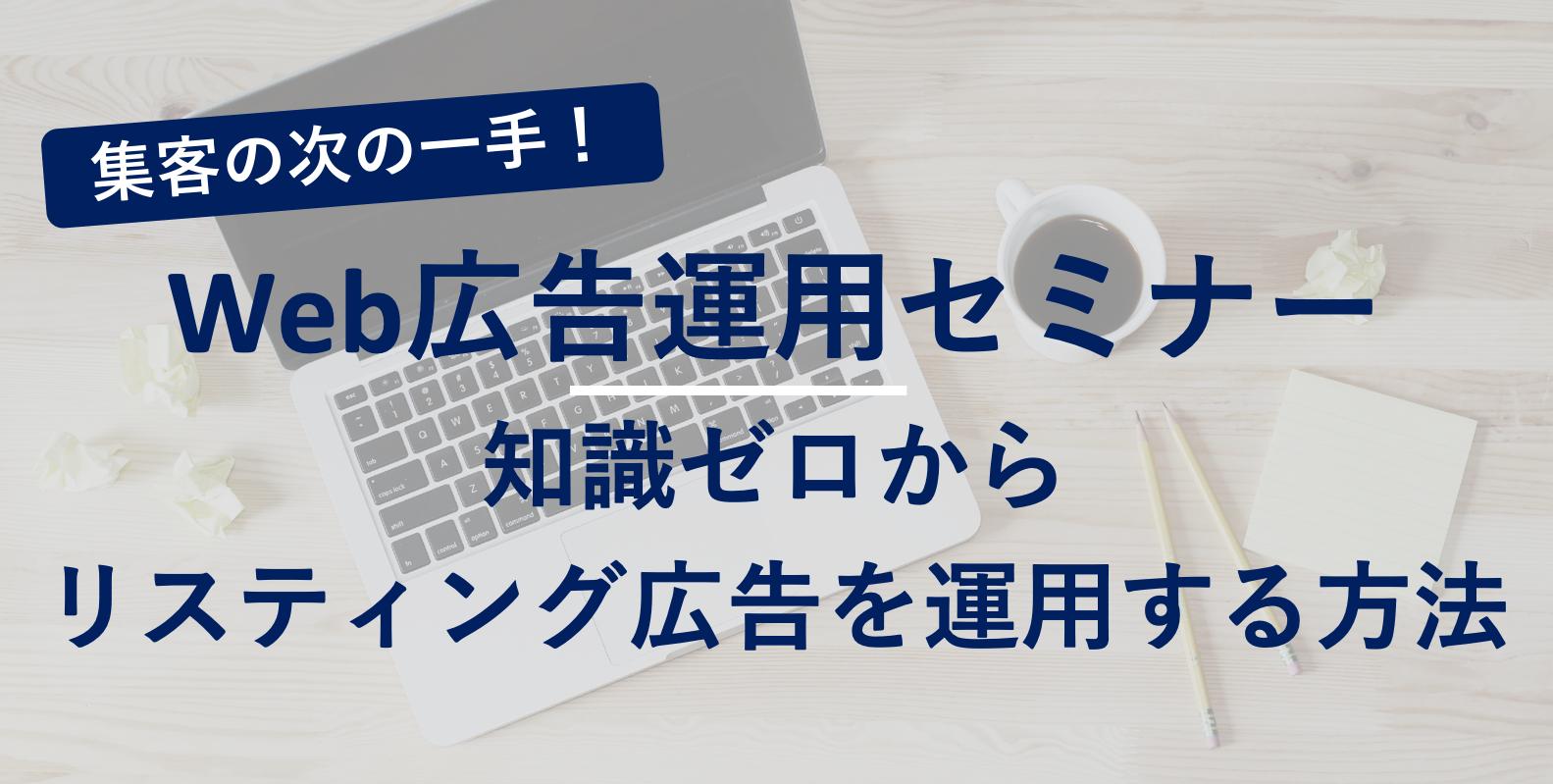 【第12回勉強会】12/9(日)Web広告運用セミナー 知識ゼロからリスティング広告を運用する方法