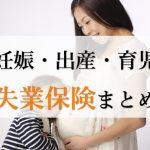 【不安解消】失業保険は妊娠でも延長できる!?2人目や産後(育児)でも受給できるの?手続き方法は?