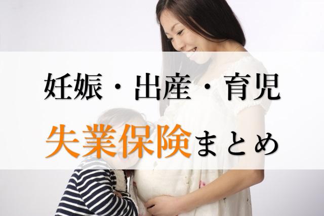 失業保険妊娠