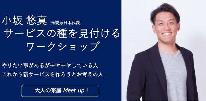 大人の楽屋,Meet up,小坂悠真