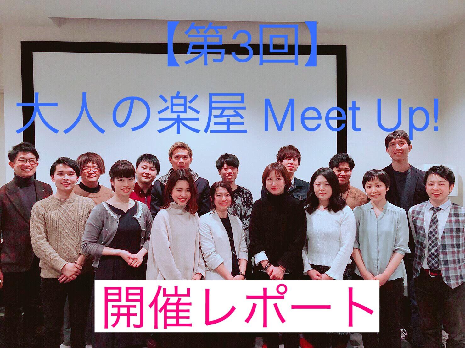 【第3回】大人の楽屋Meet Up!「女性の働き方とファッションの重要性」を開催しました!