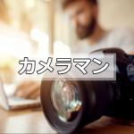 フリーランスのカメラマンになるには?平均収入(年収)・仕事内容及び場所・必要なスキルまとめ