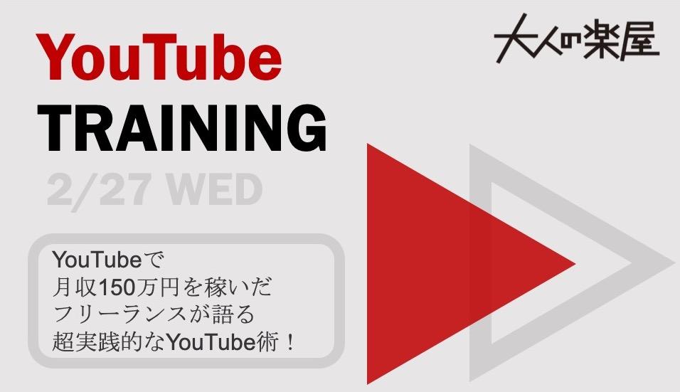 【第13回勉強会】YouTubeで月収150万円を稼いだ経験のあるフリーランスが語るYouTube術!