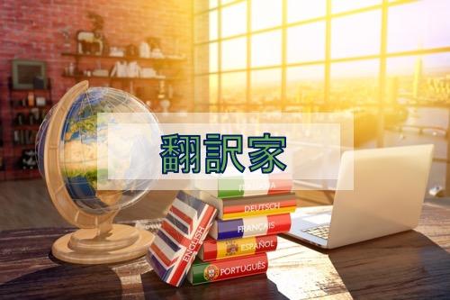 フリーランスの翻訳家になるには?仕事内容・平均収入・必要なスキルや資格などまとめ