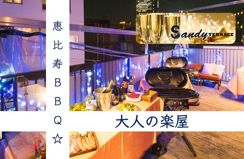 5/26(日)【恵比寿】フリーランスが集まる手ぶらBBQを開催!in Sandy TERRACE