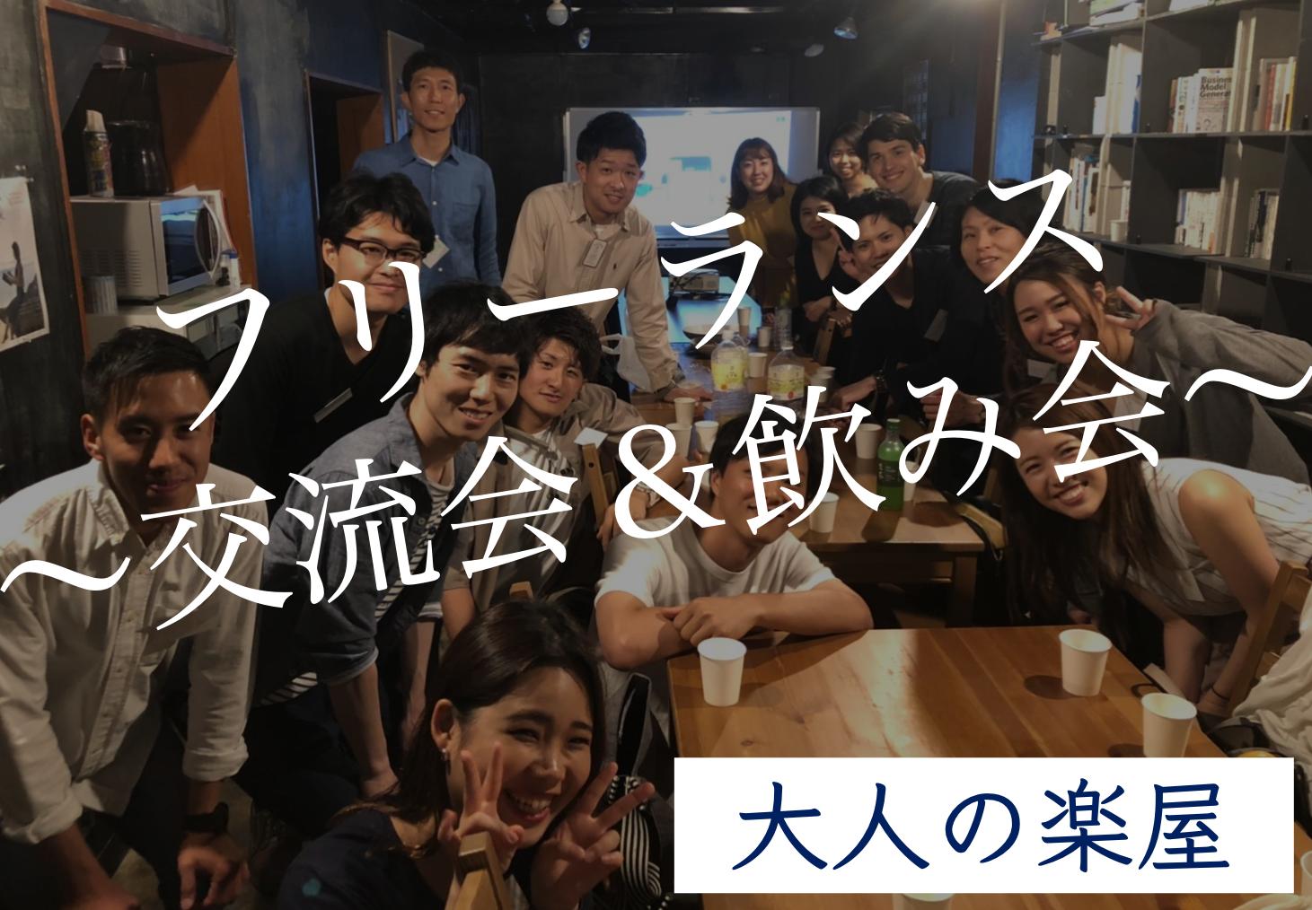 7/27(土)【大崎】お洒落な会場でフリーランスが集まる交流会
