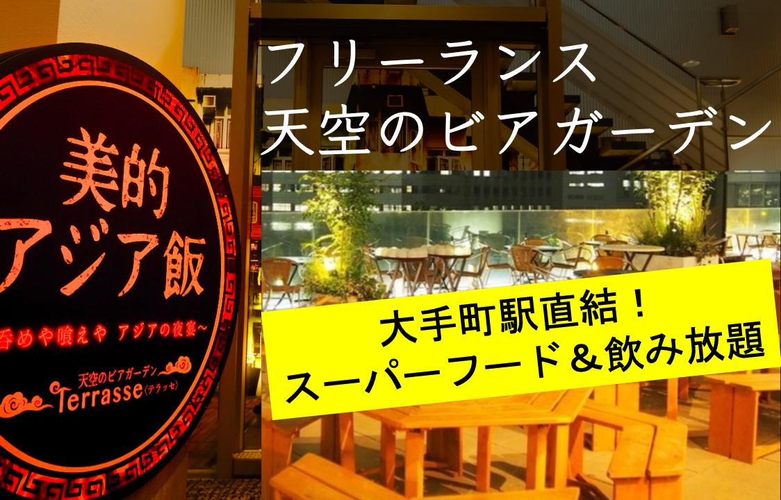 8/25(日)【大手町】夏の夜、少し涼しくなった今宵にビアガーデンを開催!