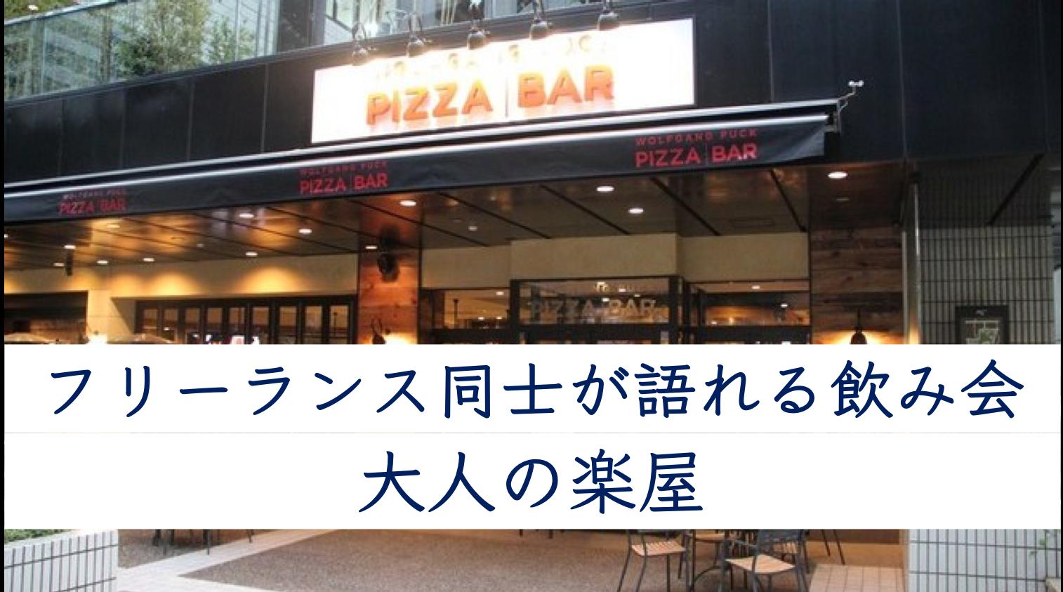 9/27(金)【六本木】フリーランス同士が語れる飲み会を開催します!