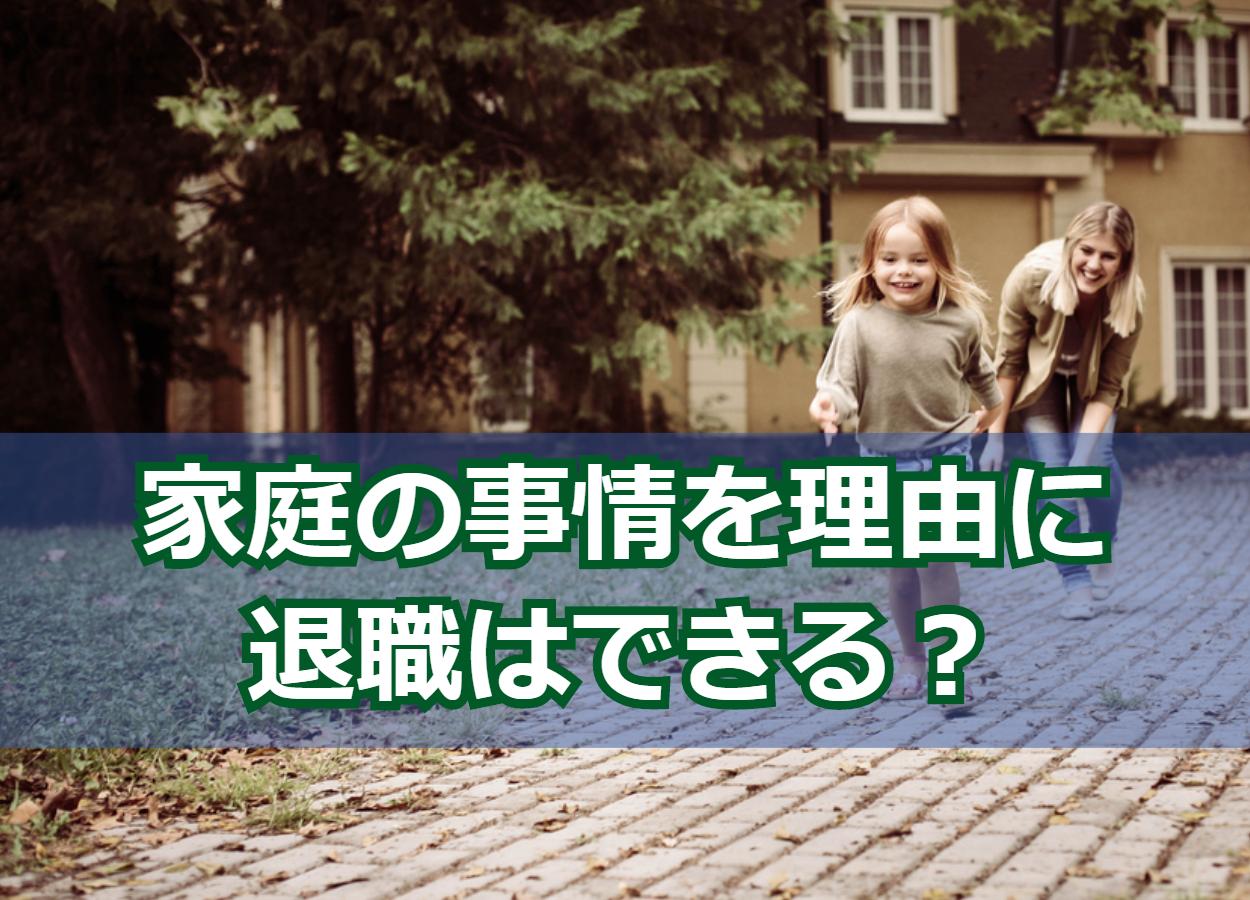 退職理由に『家庭の事情』は有効?
