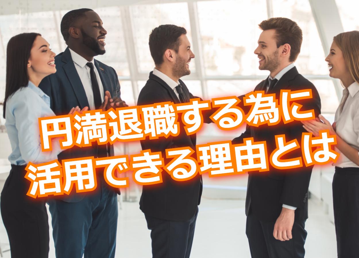 円満退職する為の理由