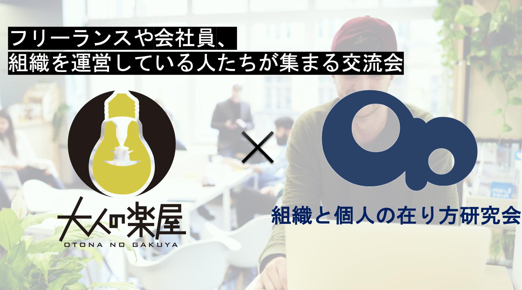 12/7(土)フリーランスや実業家と語り合うイベントを開催【定員50名】