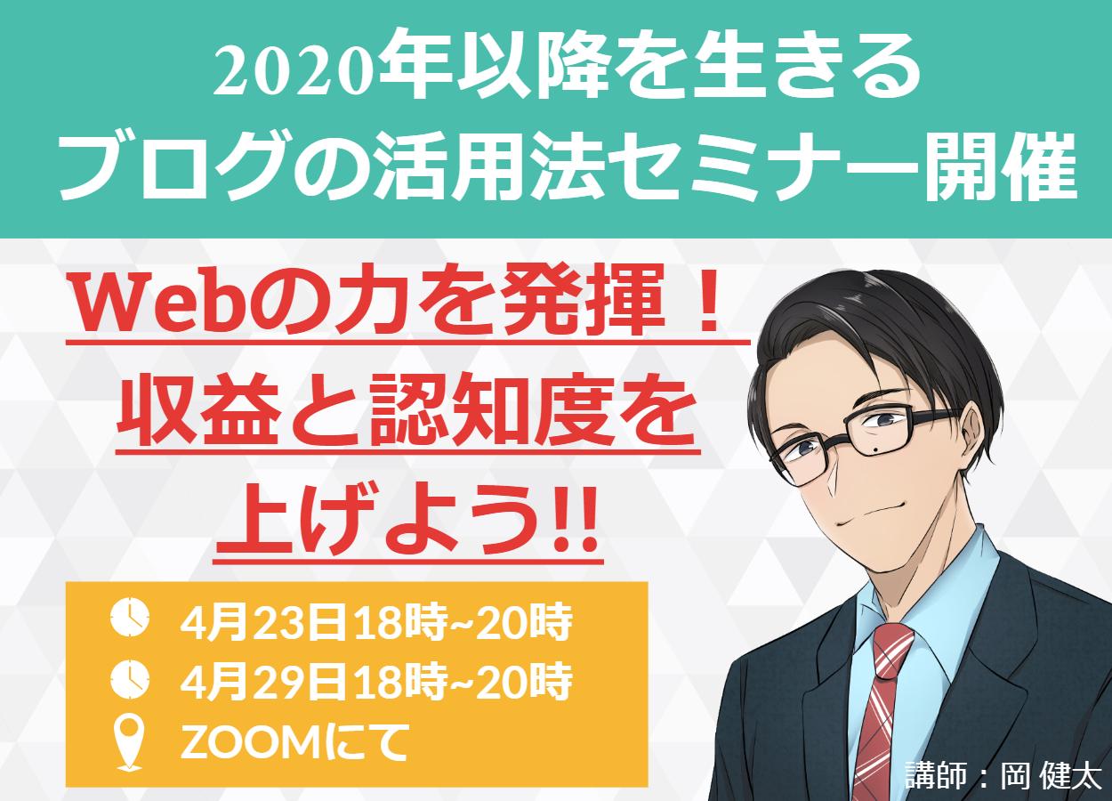 2020年以降を生きるブログの活用法ウェビナー