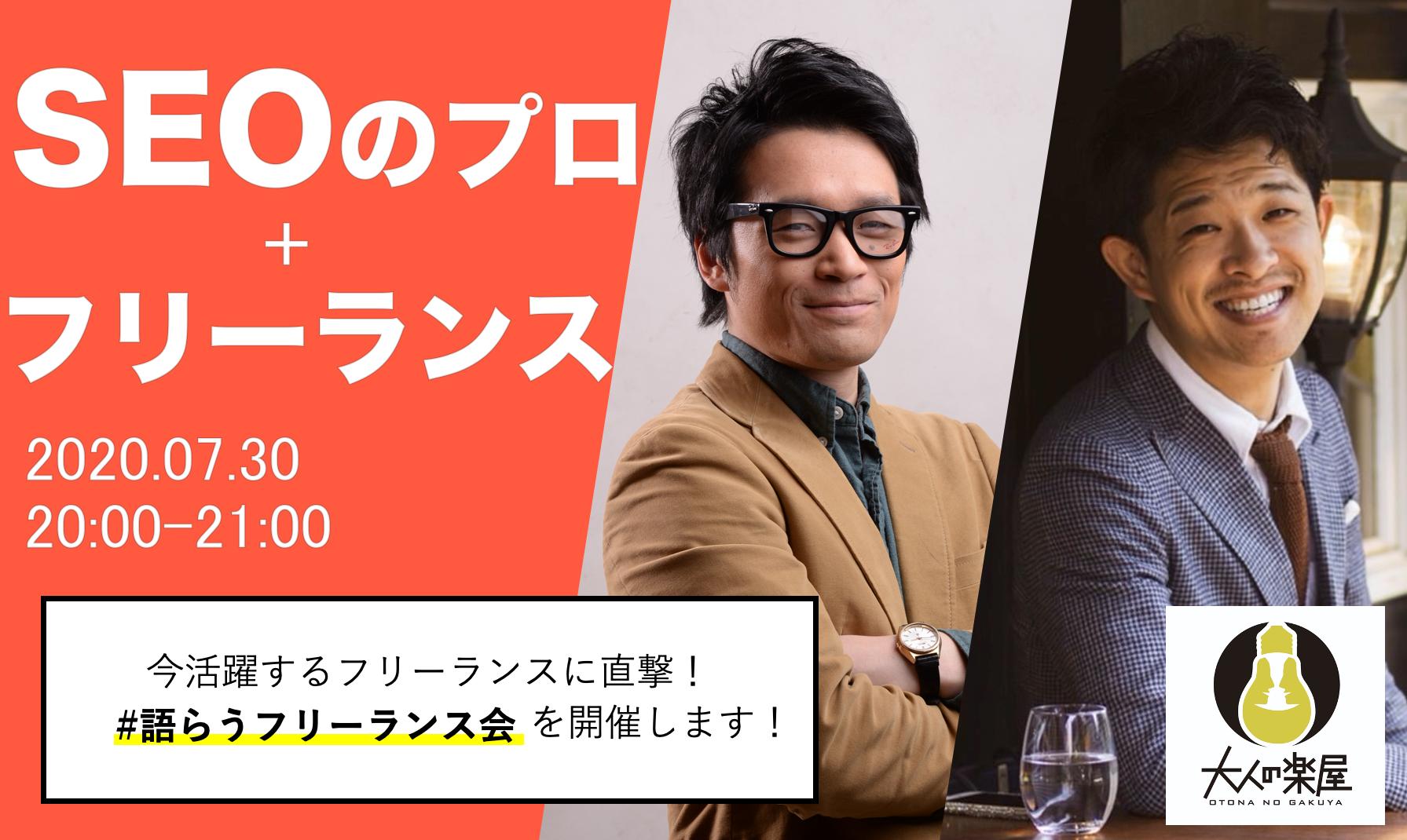 【第1回】料理研究家からSEOのプロになった岡 健太さんに直撃!#語らうフリーランス会を開催するよ!