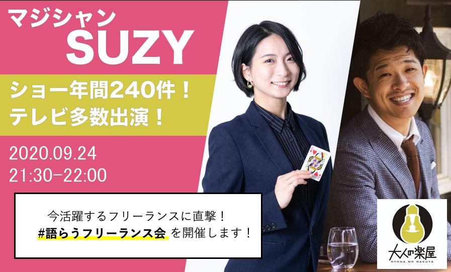 【第3回】マジシャンSUZY(スージー)が語ります!年間240件ショーを行いテレビ多数出演!